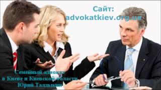 Семейный адвокат Киев(, 2015-06-08T17:27:47.000Z)