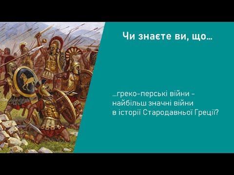 Історія. 6 клас. Урок 37. Греко-перські війни