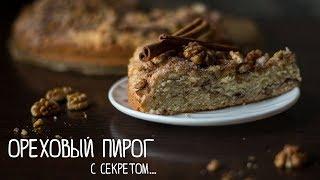 НЕВЕРОЯТНЫЙ Ореховый пирог