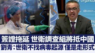 世衛調查組將抵中國 外界期待不高|@新聞精選【新唐人亞太電視】三節新聞Live直播 |20210113 - YouTube