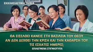Χριστιανικές Ταινίες «Αφύπνιση από το όνειρο» Κλιπ 4 - Αποδοχή του Χριστού των εσχάτων ημερών και αρπαγή στη βασιλεία των ουρανών
