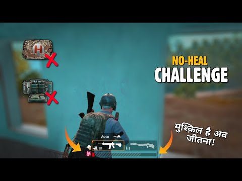 PUBG MOBILE: *NO HEAL* Challenge in Pubg Mobile, No Healing no Drinks | gamexpro
