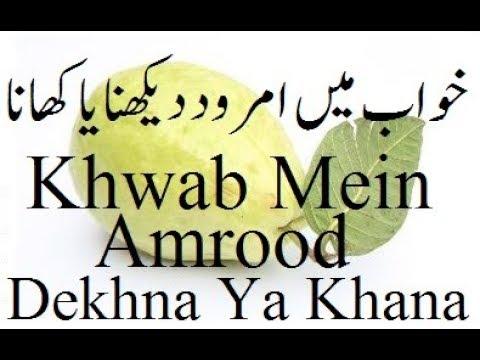 Khwab Mein Amrood Dekhna Ya Khana | Guava in Dream | خواب میں امرود دیکھنا  یا کھانا