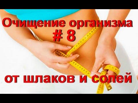Как очистить кишечник от шлаков в домашних условиях без
