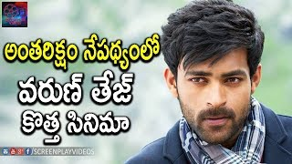 Varun Tej Sankalp Reddy Science Fiction Movie Latest Updates | #VarunTej | Latest Cinema News