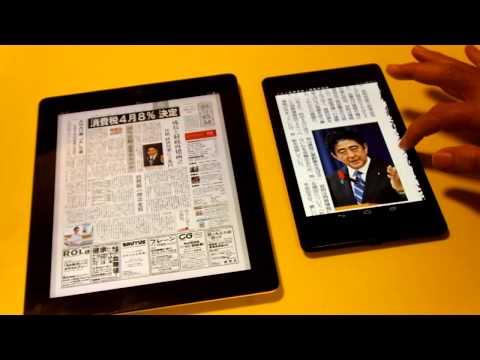 iPad 3とNexus 7の動作比較