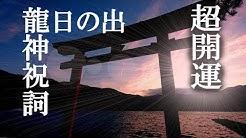【超開運】橘姫命が見し日の出!鳥居の先は海~尺八と龍神祝詞・諸口神社(静岡)