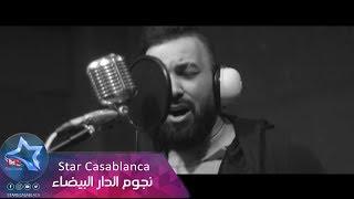 تيسير السفير - موال اعرف ناس (حصرياً) | 2017 | (Tayseer Al Safeer - Mawal Aaraf Nas (Exclusive