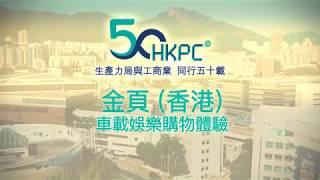 生產力局 x 金頁(香港) - 車載娛樂購物體驗