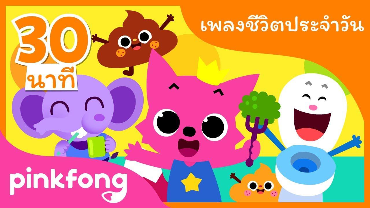 ล้างมือ | คอลเลกชันเด็กบ๊อง | เพลงกิจวัตรประจำวัน | พิ้งฟอง(Pinkfong) เพลงและนิทาน