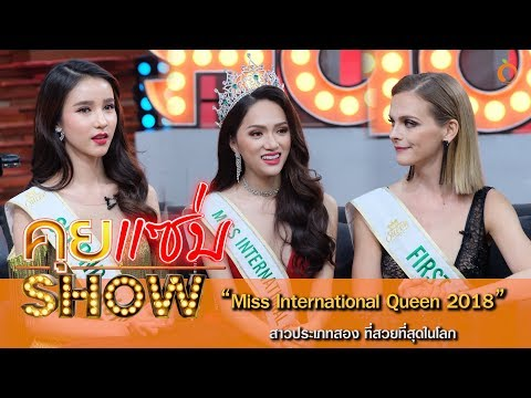 คุยแซ่บShow : สาวประเภทสอง ที่สวยที่สุดในโลก จากเวที Miss International Queen 2018
