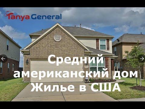 Жилье в США. Среднестатистический американский дом. Жилье в США