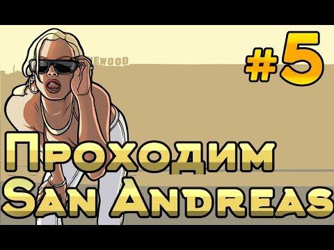 Стрим. GTA San Andreas #5. 100 % прохождение игры. Ностальгия по культовой игре.