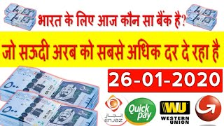 26-01-2020 Saudi riyal exchange rate to Indian currency buy today Saudi riyal rate, SAR to INR,