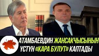 """видео: Атамбаевдин жансакчысынын стн """"КАРА БУЛУТ"""" каптады"""