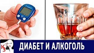 ДИАБЕТ И АЛКОГОЛЬ. Допустим ли алкоголь при сахарном диабете  Какой и сколько