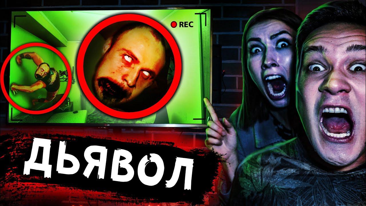СКРЫТАЯ КАМЕРА сняла ДЬЯВОЛА в одержимом человеке ночь в доме с демоном MyTub.uz