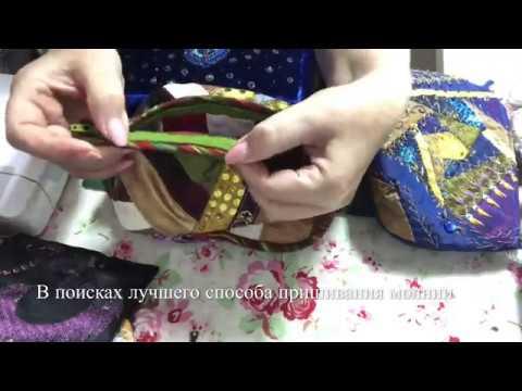 Как красиво вшить молнию в косметичку /Мои косметички своими руками/ Подарки /МК /DIY/ Cosmetik Bag