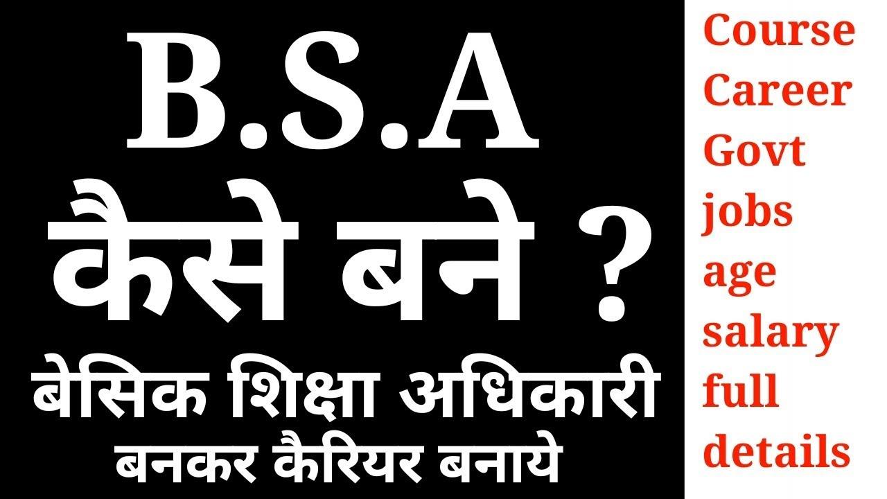 Bihar Siksha Pariyojna Requirements by Information 4You