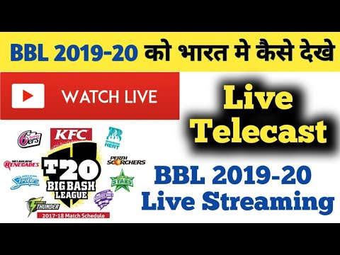 BBL 2019-20 Live Streaming || Big Bash League 2019-20 Live Streaming In India