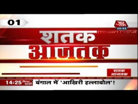 आज सुबह की बड़ी ख़बरें तेज़ रफ़्तार में   Shatak Aaj Tak - May 17, 2019