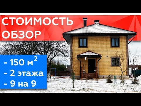 ДОМ 9 НА 9. Стоимость и проект двухэтажного дома