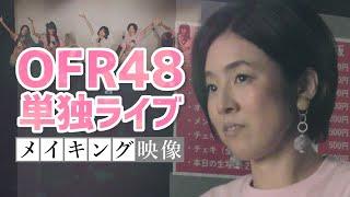 2019年3月8日 新宿バッシュにて開催された3回目のOFR48単独ライブ「さ...