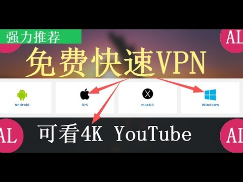 【强力推荐】免费翻墙VPN加速器,全平台ios可用,速度超快,节点超多,2k视频无压力,ios设备iphone可以用