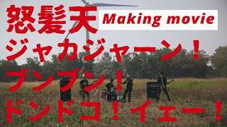 怒髪天「ジャカジャーン!ブンブン!ドンドコ!イェー!」MVメイキング