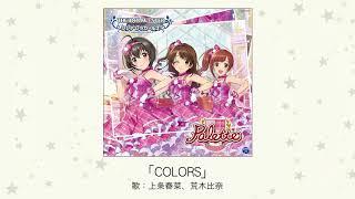 【アイドルマスター】「COLORS」(歌:上条春菜、荒木比奈)
