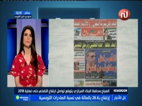 أهم عناوين الصحف الوطنية ليوم السبت 21 جويلية 2018 - قناة نسمة