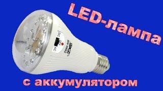 Обзор LED-лампы с аккумулятором(Светодиодный светильник (цоколь E27) с встроенным аккумулятором. Разбор лампы, обзор схемотехники и принципа..., 2014-10-25T12:13:22.000Z)