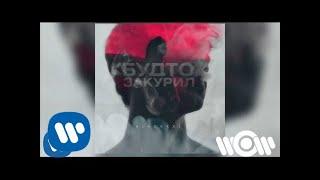 BLAcKxxl - Будто закурил | Official Audio