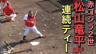 赤ゴジラ2世 松山竜平選手連続ティー【2019春季カープ日南キャンプ】