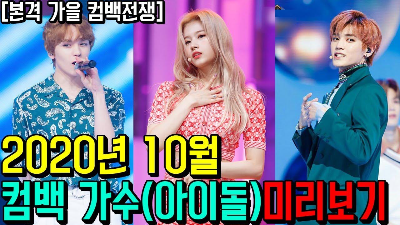 2020년 10월 컴백 아이돌 가수 미리보기