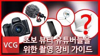 초보 뷰티 유튜버들을 위한 촬영 장비 가이드(카메라, …