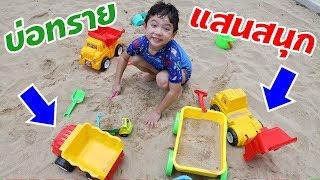 สกายเลอร์ | เล่นบ่อทรายยักษ์ กับของเล่นรถตักทรายแสนสนุก