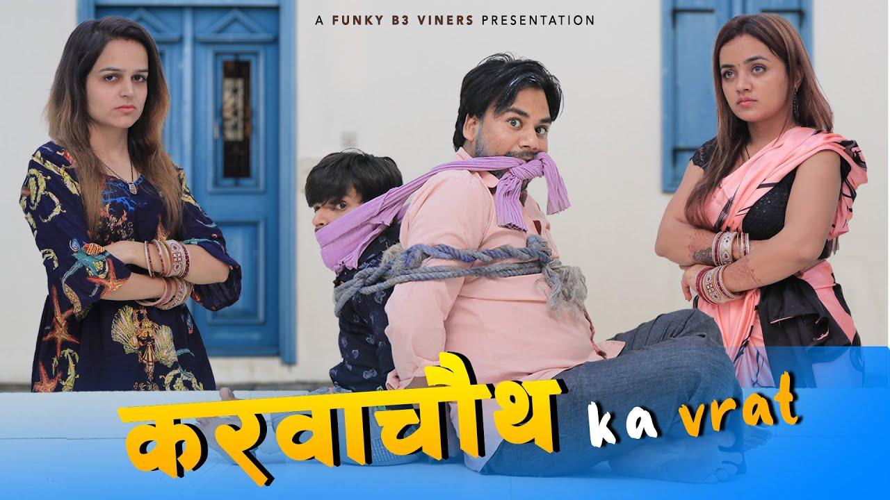 Karwa chauth Ka Vart   Karwa chauth Special   FUNKY B3 VINERS
