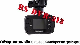 Автомобильный видеорегистратор RS DVR-313. Обзор меню и настройки.(RS DVR-313 ― это регистратор отличного качества, который крепится на лобовое стекло автомобиля и служит для..., 2016-01-11T21:44:57.000Z)