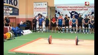Новости Гродно. Чемпионат по тяжелой атлетике завершился в Гродно. 24.09.2018