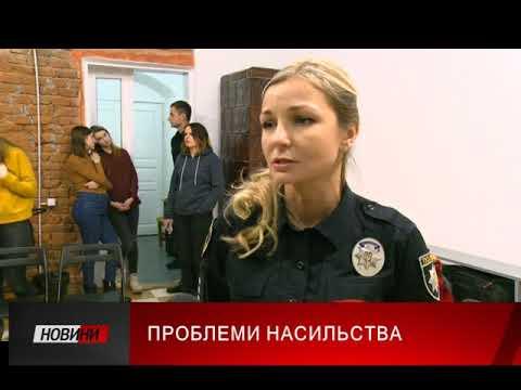 Третя Студія: Домашнє  насильство і де межа  відповідальності поліції і громади  -  дискутували фахівці