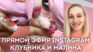 Дизайн ногтей малина и клубника. Запись прямого эфира Екатерины Мирошниченко