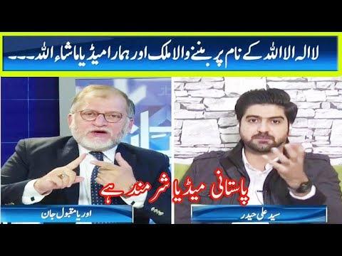 Pakistani Media Reporting News or Making News Shame Shame | Harf E Raaz | Neo News