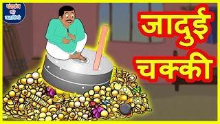 जादुई चक्की Hindi Kahaniya | Bedtime Moral Stories | Panchatantra Kahaniya | Hindi Fairy Tales