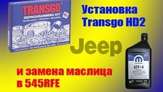 Установка шифт-кита Transgo HD2  в АКПП 545RFE Jeep Grand Cherokee WK