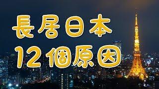 12個Edwin好X想念東京的原因   有想過長居日本嗎?