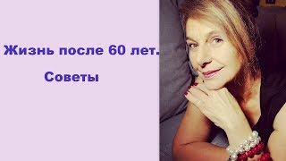 Жизнь после 60 лет Советы