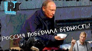РОССИЯ ПОБЕДИЛА БЕДНОСТЬ! Остались нищие и голодранцы..