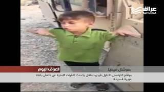 مواقع التواصل تتداول فيديو لطفل يتحدث للقوات الامنية عن داعش بلغة عربية فصيحة