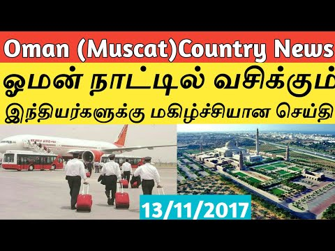 Carry Television for free on Air India, Jet Airways flights from Oman to India|Oman news Tamil|தமிழ்